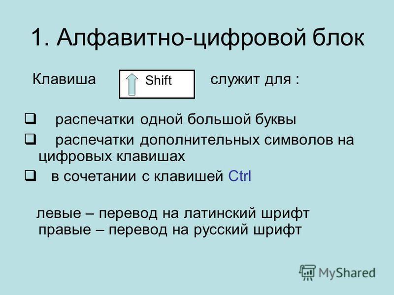 1. Алфавитно-цифровой блок Клавиша служит для : распечатки одной большой буквы распечатки дополнительных символов на цифровых клавишах в сочетании с клавишей Ctrl левые – перевод на латинский шрифт правые – перевод на русский шрифт Shift