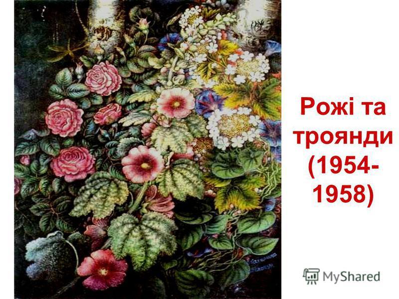 Рожі та троянди (1954- 1958)
