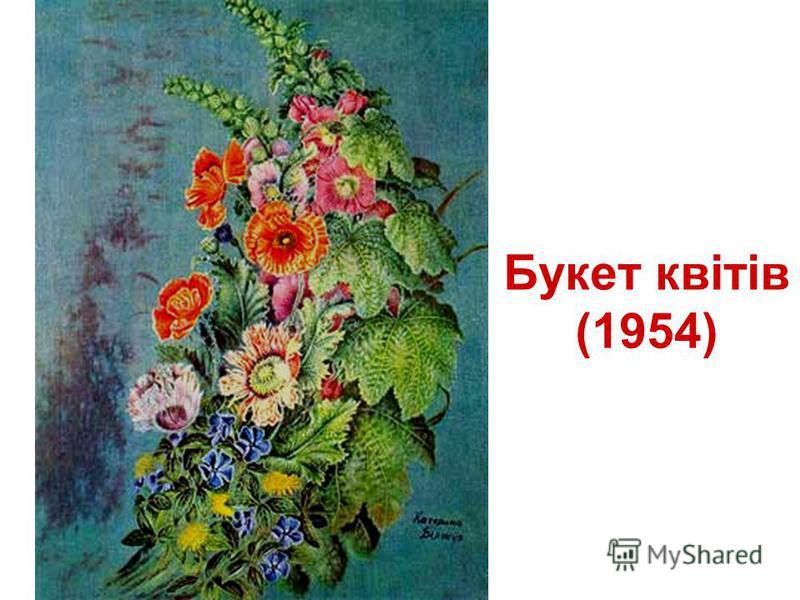 Букет квітів (1954)
