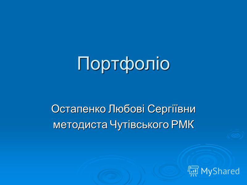 Портфоліо Остапенко Любові Сергіївни методиста Чутівського РМК