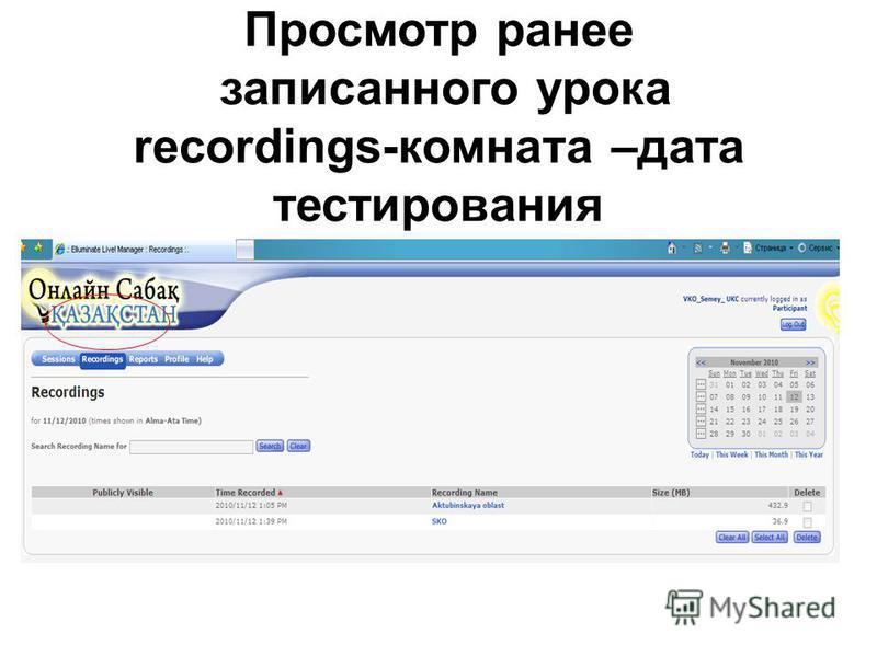 Просмотр ранее записанного урока recordings-комната –дата тестирования