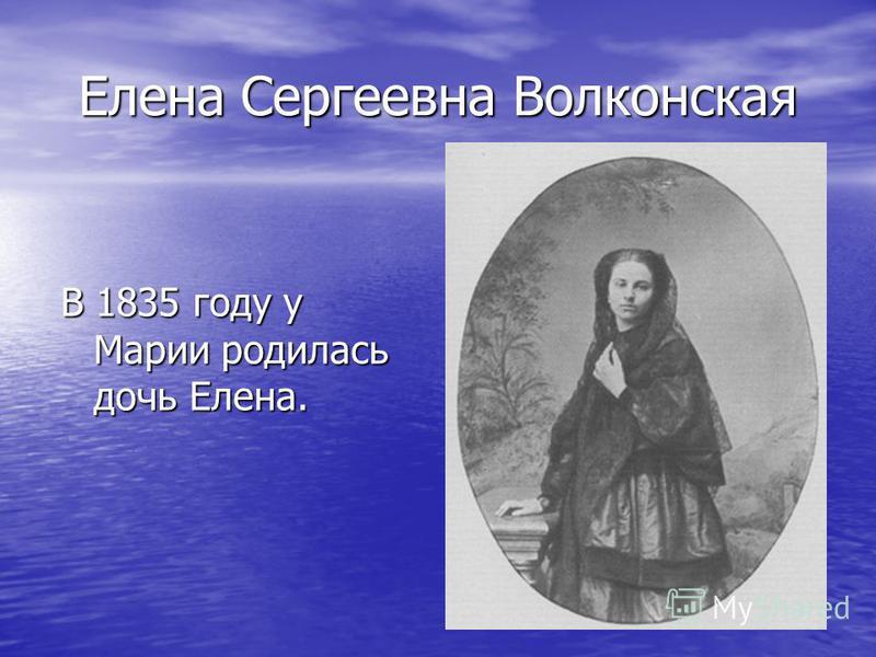Елена Сергеевна Волконская В 1835 году у Марии родилась дочь Елена.