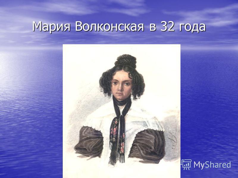 Мария Волконская в 32 года