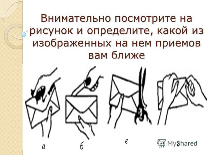 Внимательно посмотрите на рисунок и определите, какой из изображенных на нем приемов вам ближе
