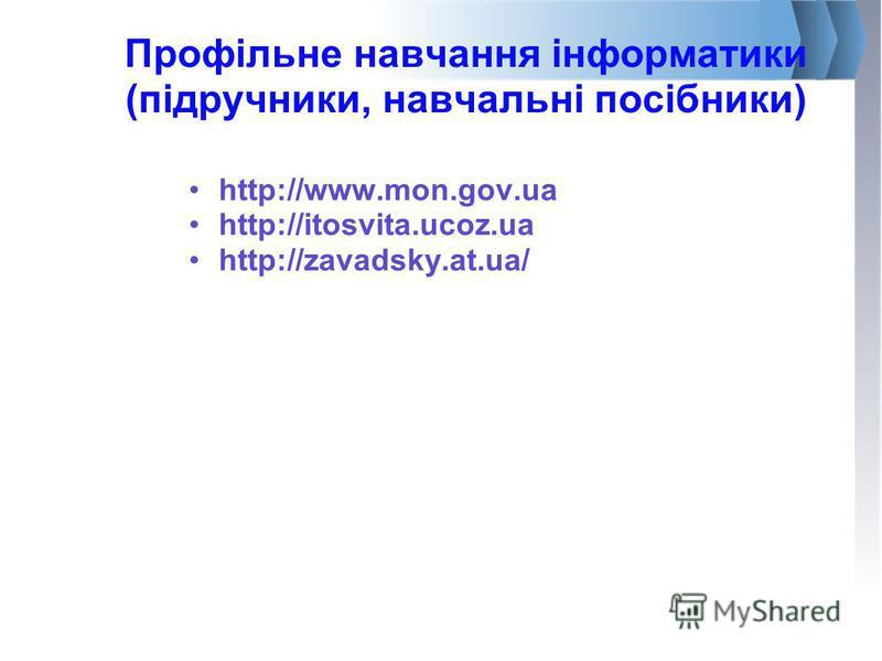 Профільне навчання інформатики (підручники, навчальні посібники) http://www.mon.gov.ua http://itosvita.ucoz.ua http://zavadsky.at.ua/