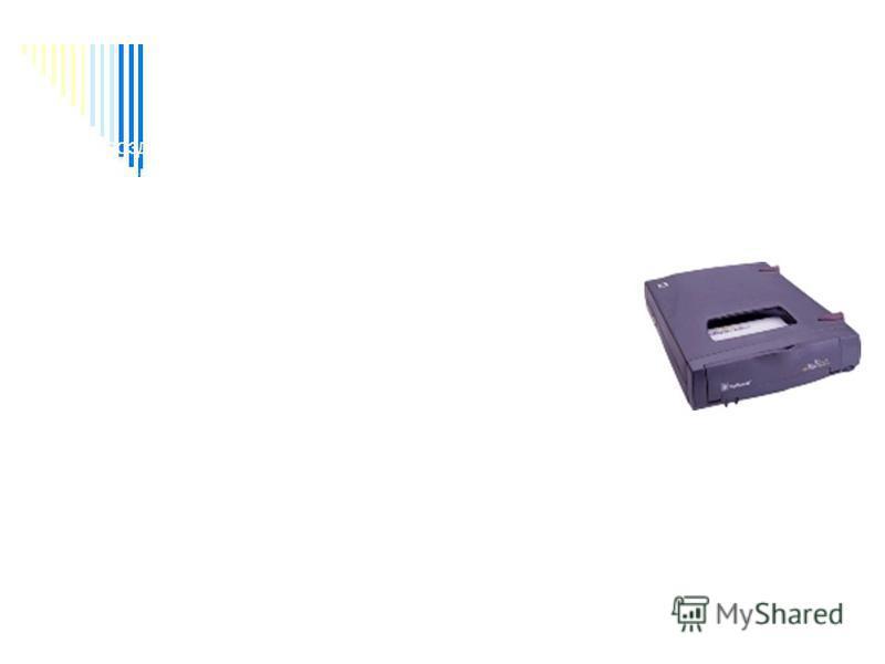 Стримеры. Для создания резервных копий информации, размещенной на жестких дисках компьютера, широко используются стримеры – устройства для записи информации на кассеты (картриджи) с магнитной лентой. Стримеры просты в использовании и обеспечивают сам