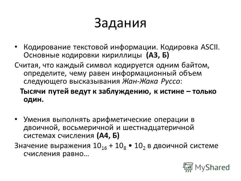 Задания Кодирование текстовой информации. Кодировка ASCII. Основные кодировки кириллицы (А3, Б) Считая, что каждый символ кодируется одним байтом, определите, чему равен информационный объем следующего высказывания Жан-Жака Руссо: Тысячи путей ведут