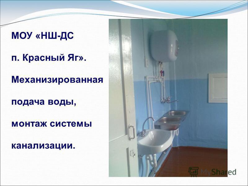 МОУ «НШ-ДС п. Красный Яг». Механизированная подача воды, монтаж системы канализации.