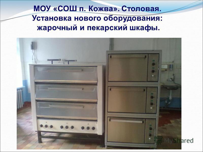 МОУ «СОШ п. Кожва». Столовая. Установка нового оборудования: жарочный и пекарский шкафы.