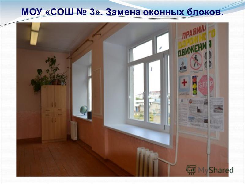 МОУ «СОШ 3». Замена оконних блоков.