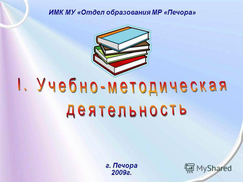 ИМК МУ «Отдел образования МР «Печора» г. Печора 2009 г.