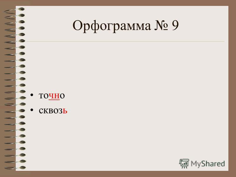 Орфограмма 9 точно сквозь