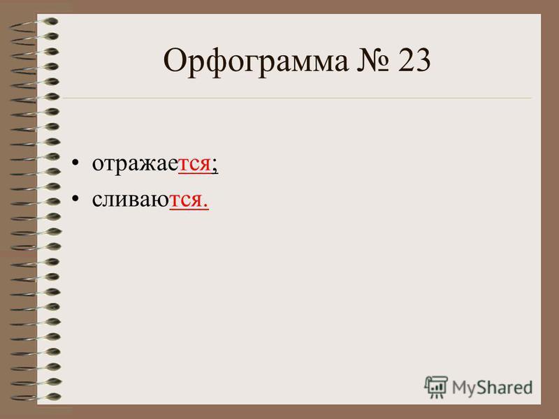 Орфограмма 23 отражается; сливаются.
