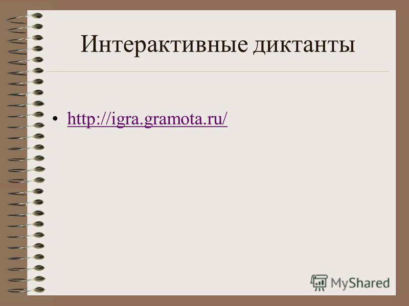 Интерактивные диктанты http://igra.gramota.ru/