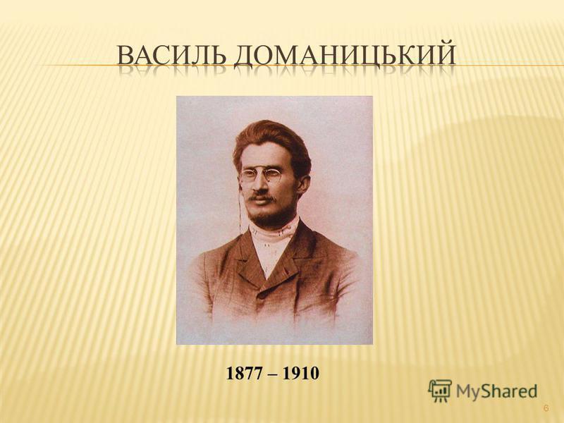 6 1877 – 1910