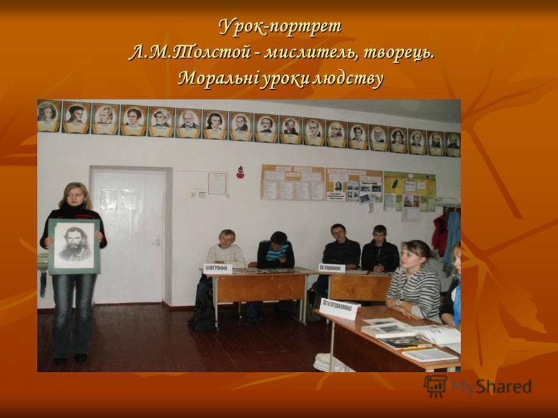 Урок-портрет Л.М.Толстой - мислитель, творець. Моральні уроки людству