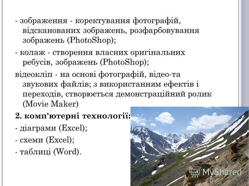 - зображення - коректування фотографій, відсканованих зображень, розфарбовування зображень (PhotoShop); - колаж - створення власних оригінальних ребусів, зображень (PhotoShop); відеокліп - на основі фотографій, відео-та звукових файлів; з використанн