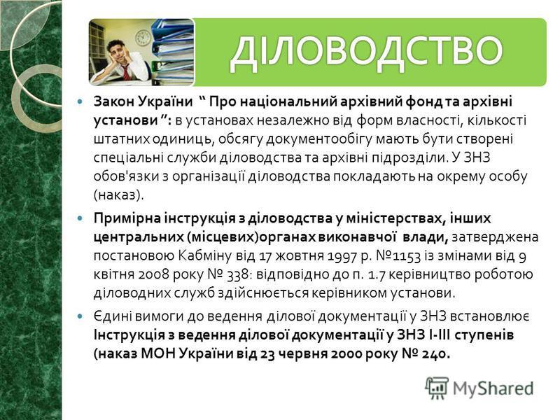 Закон України Про національний архівний фонд та архівні установи : в установах незалежно від форм власності, кількості штатних одиниць, обсягу документообігу мають бути створені спеціальні служби діловодства та архівні підрозділи. У ЗНЗ обов ' язки з