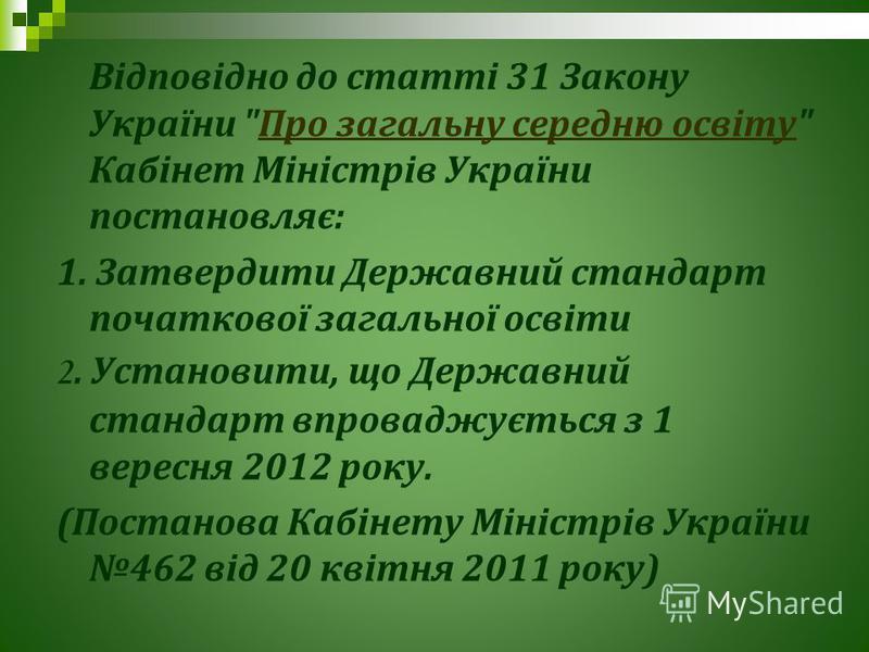 Відповідно до статті 31 Закону України