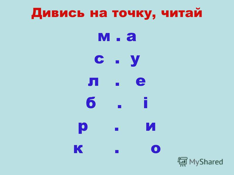 Дивись на точку, читай м. а с. у л. е б. і р. и к. о