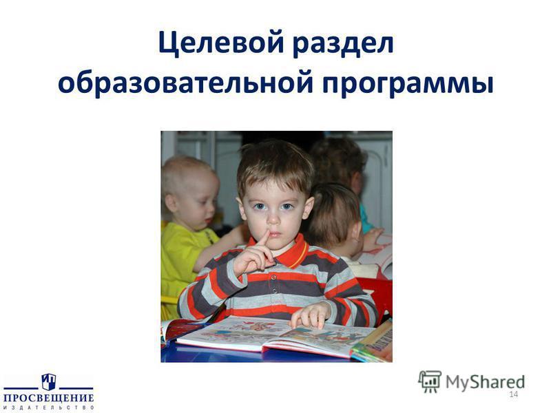 Целевой раздел образовательной программы 14