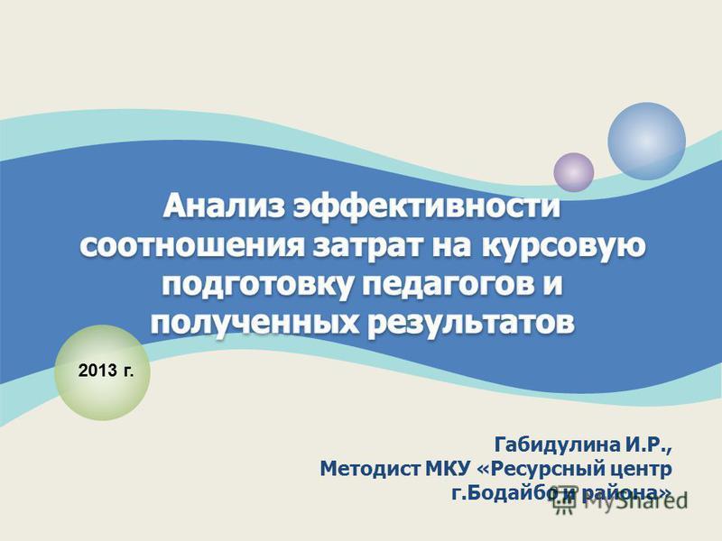 Габидулина И.Р., Методист МКУ «Ресурсный центр г.Бодайбо и района» 2013 г.