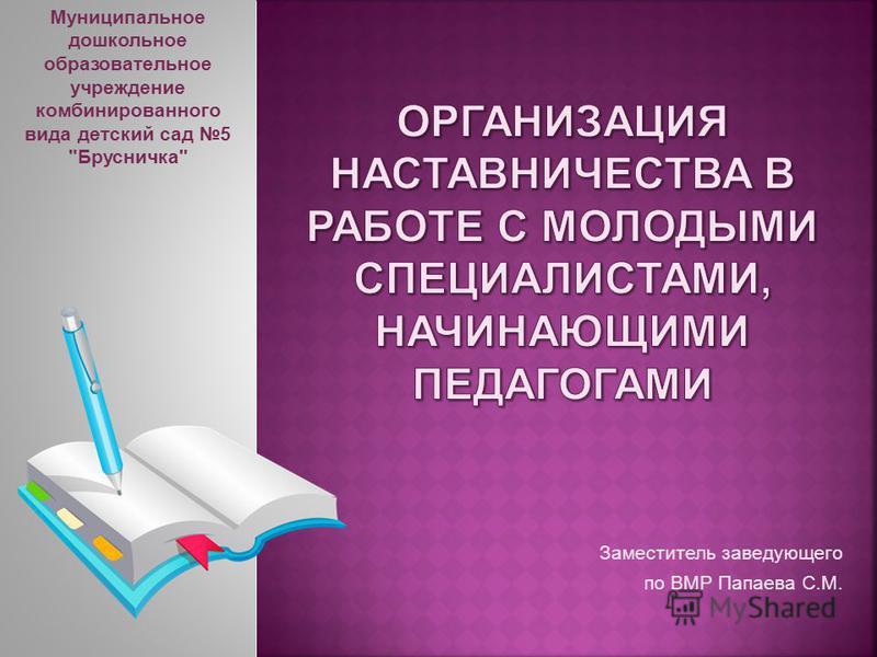 Заместитель заведующего по ВМР Папаева С.М. Муниципальное дошкольное образовательное учреждение комбинированного вида детский сад 5 Брусничка