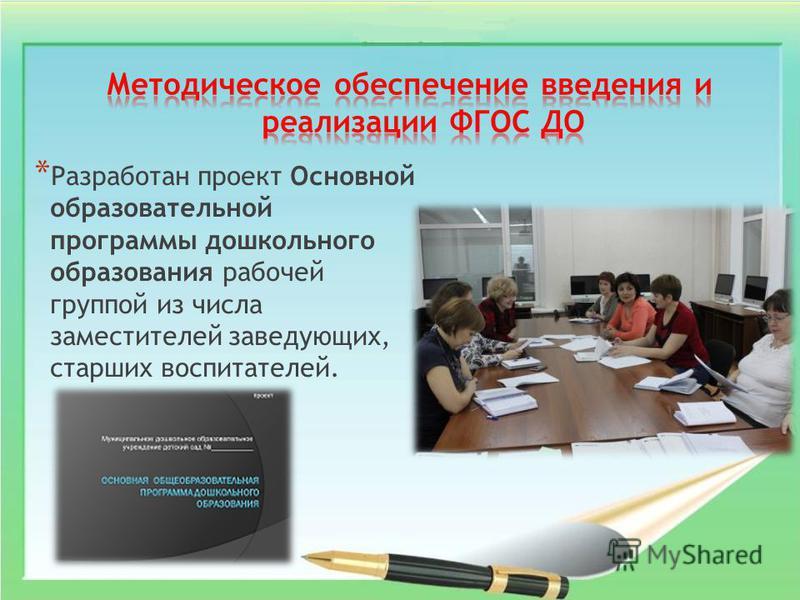 * Разработан проект Основной образовательной программы дошкольного образования рабочей группой из числа заместителей заведующих, старших воспитателей.