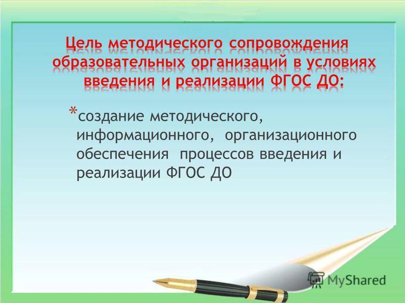 * создание методического, информационного, организационного обеспечения процессов введения и реализации ФГОС ДО