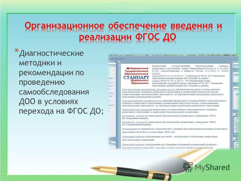 * Диагностические методики и рекомендации по проведению самообследования ДОО в условиях перехода на ФГОС ДО;