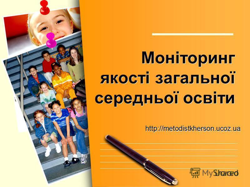 L/O/G/O Моніторинг якості загальної середньої освіти http://metodistkherson.ucoz.ua