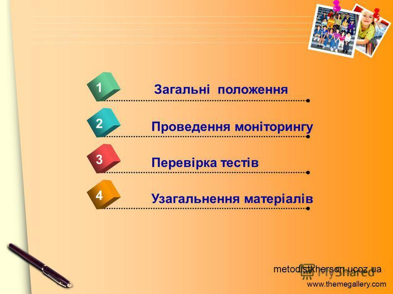 www.themegallery.com 4 Загальні положення 1 2 3 Проведення моніторингу Перевірка тестів Узагальнення матеріалів metodistkherson.ucoz.ua