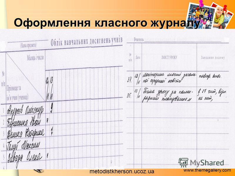 www.themegallery.com Оформлення класного журналу metodistkherson.ucoz.ua
