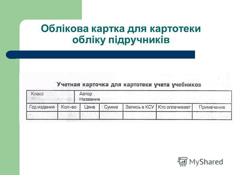 Облікова картка для картотеки обліку підручників