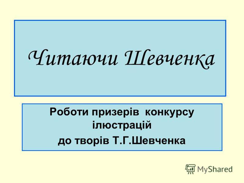 Читаючи Шевченка Роботи призерів конкурсу ілюстрацій до творів Т.Г.Шевченка