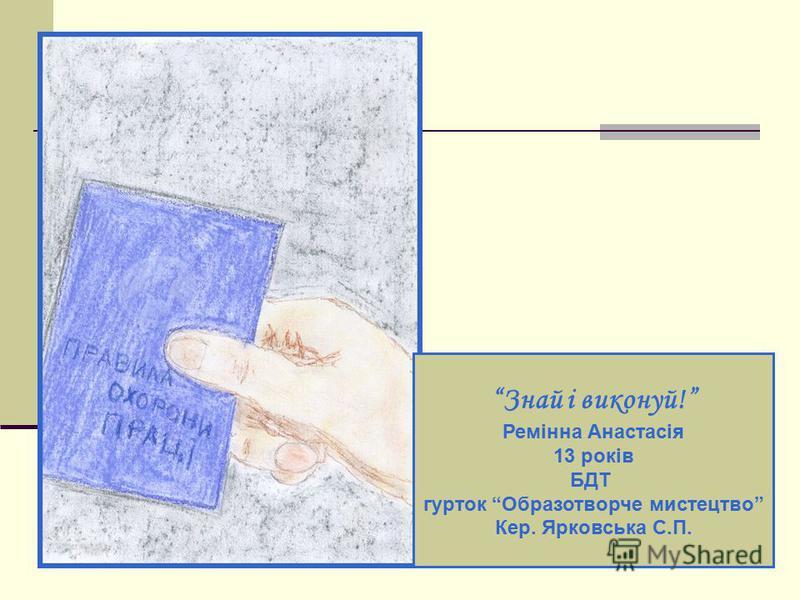 Знай і виконуй! Ремінна Анастасія 13 років БДТ гурток Образотворче мистецтво Кер. Ярковська С.П.