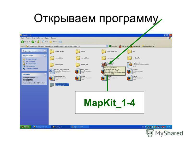 Открываем программу MapKit_1-4