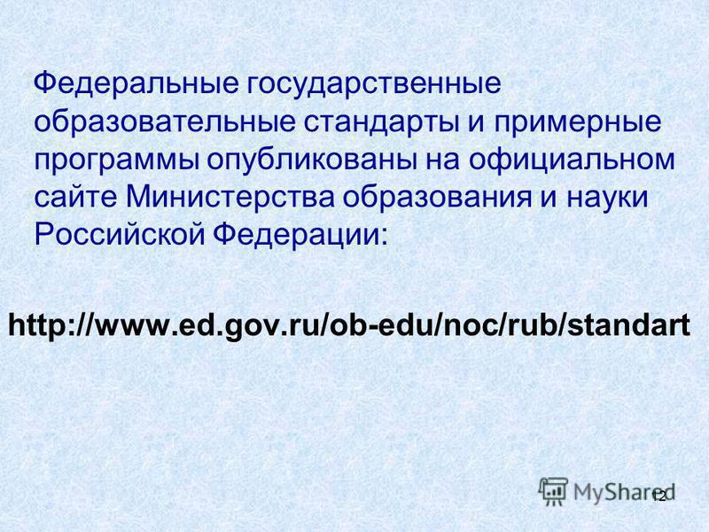 12 Федеральные государственные образовательные стандарты и примерные программы опубликованы на официальном сайте Министерства образования и науки Российской Федерации: http://www.ed.gov.ru/ob-edu/noc/rub/standart