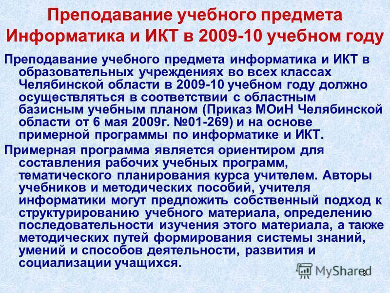 9 Преподавание учебного предмета Информатика и ИКТ в 2009-10 учебном году Преподавание учебного предмета информатика и ИКТ в образовательных учреждениях во всех классах Челябинской области в 2009-10 учебном году должно осуществляться в соответствии с