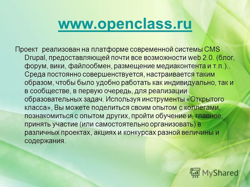 www.openclass.ru Проект реализован на платформе современной системы CMS Drupal, предоставляющей почти все возможности web 2.0. (блог, форум, вики, файлообмен, размещение медиа контента и т.п.).. Среда постоянно совершенствуется, настраивается таким о