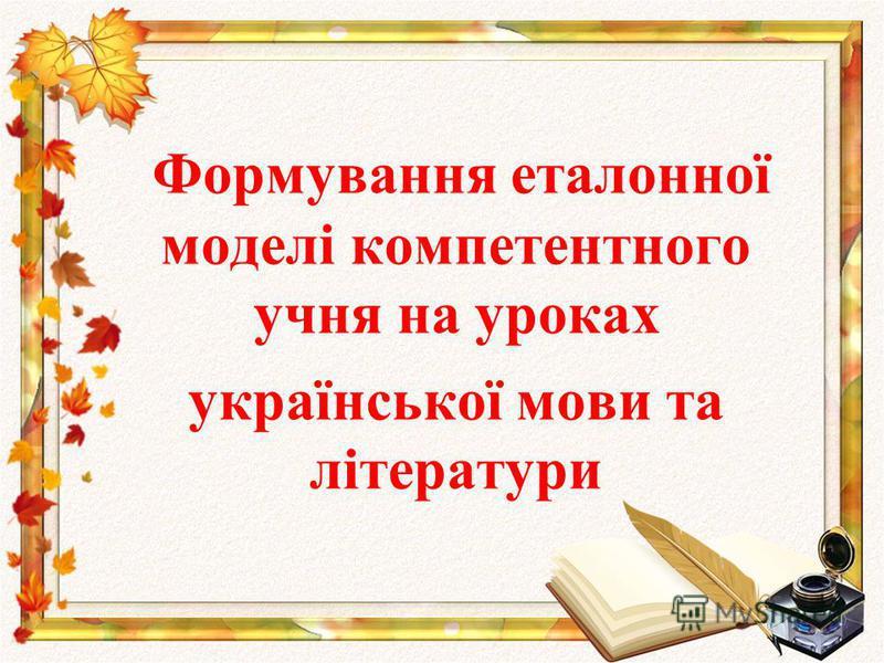 Формування еталонної моделі компетентного учня на уроках української мови та літератури