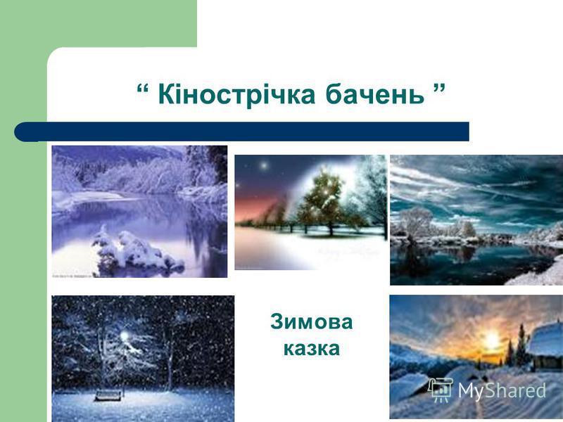 Кінострічка бачень Зимова казка