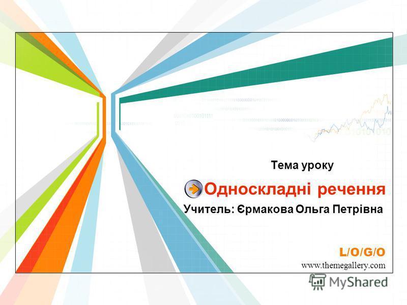 L/O/G/O www.themegallery.com Односкладні речення Тема уроку Учитель: Єрмакова Ольга Петрівна