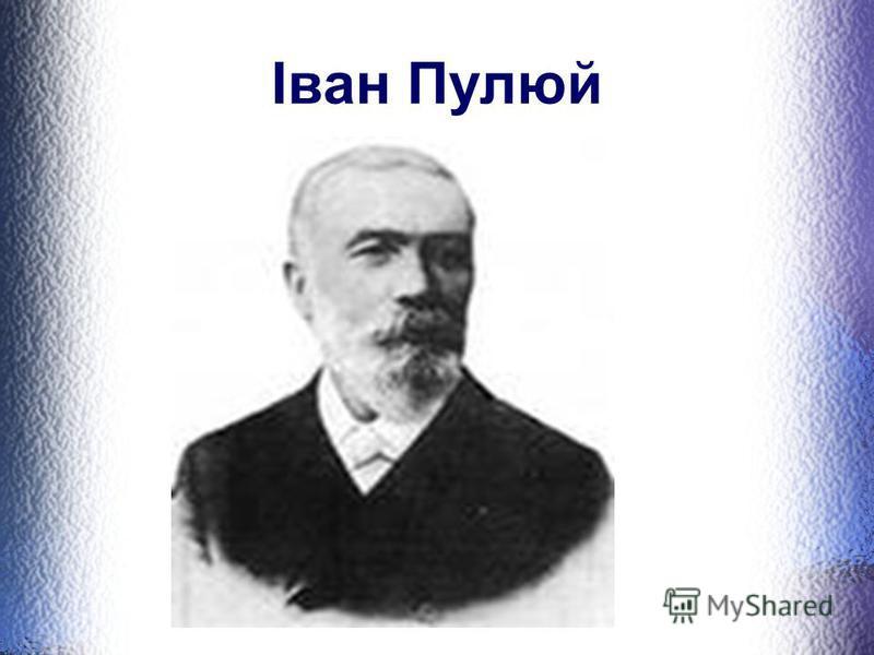 Іван Пулюй
