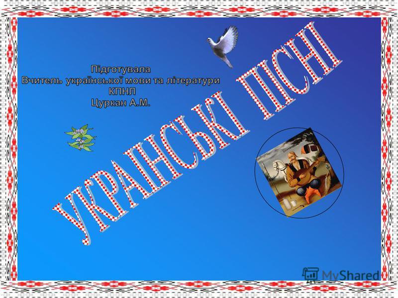 Укр народні пісні