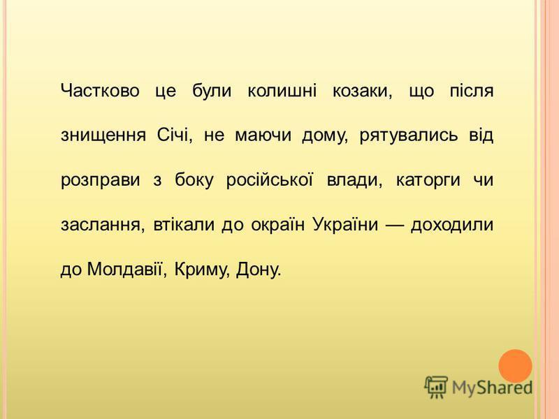 Частково це були колишні козаки, що після знищення Січі, не маючи дому, рятувались від розправи з боку російської влади, каторги чи заслання, втікали до окраїн України доходили до Молдавії, Криму, Дону.