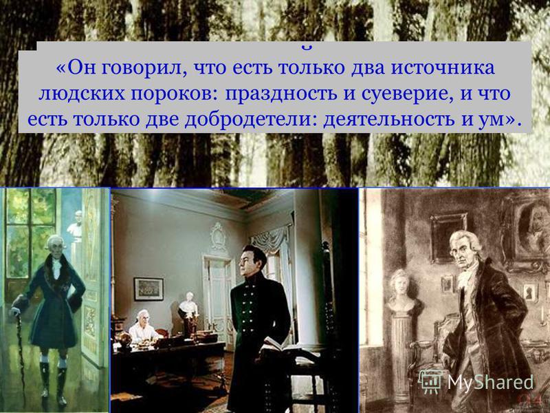 КНЯЗЬ НИКОЛАЙ АНДРЕЕВИЧ БОЛКОНСКИЙ «Он говорил, что есть только два источника людских пороков: праздность и суеверие, и что есть только две добродетели: деятельность и ум».