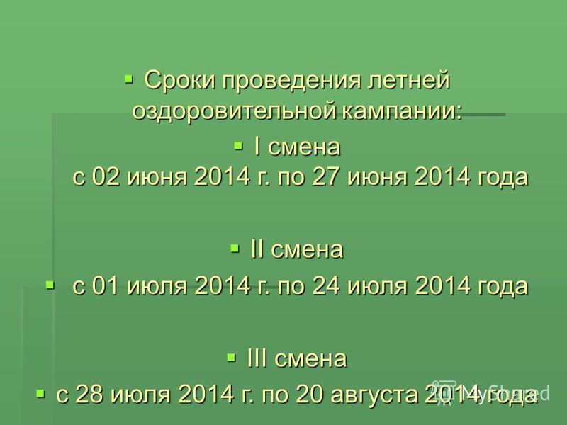 Сроки проведения летней оздоровительной кампании: Сроки проведения летней оздоровительной кампании: I смена с 02 июня 2014 г. по 27 июня 2014 года I смена с 02 июня 2014 г. по 27 июня 2014 года II смена II смена с 01 июля 2014 г. по 24 июля 2014 года
