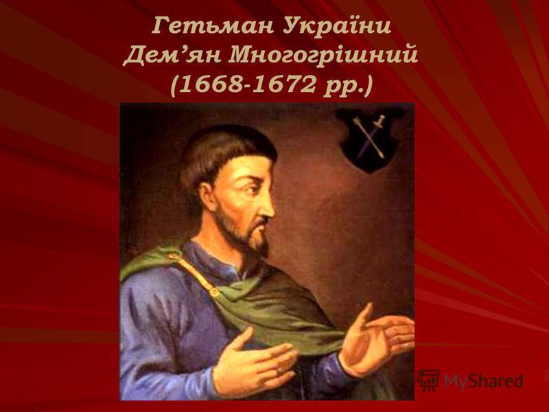 Гетьман України Демян Многогрішний (1668-1672 рр.)