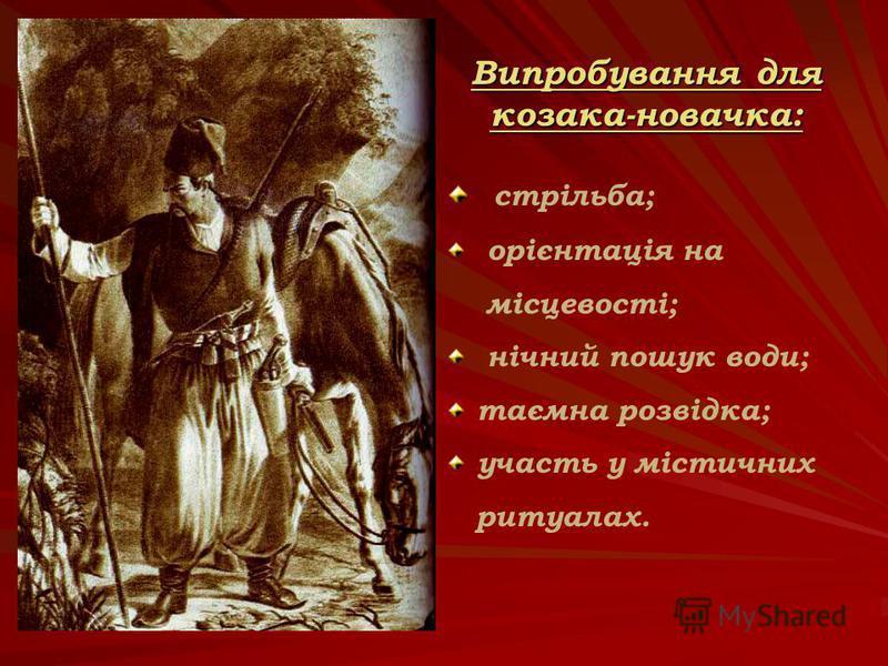 Випробування для козака-новачка: стрільба; орієнтація на місцевості; нічний пошук води; таємна розвідка; участь у містичних ритуалах.
